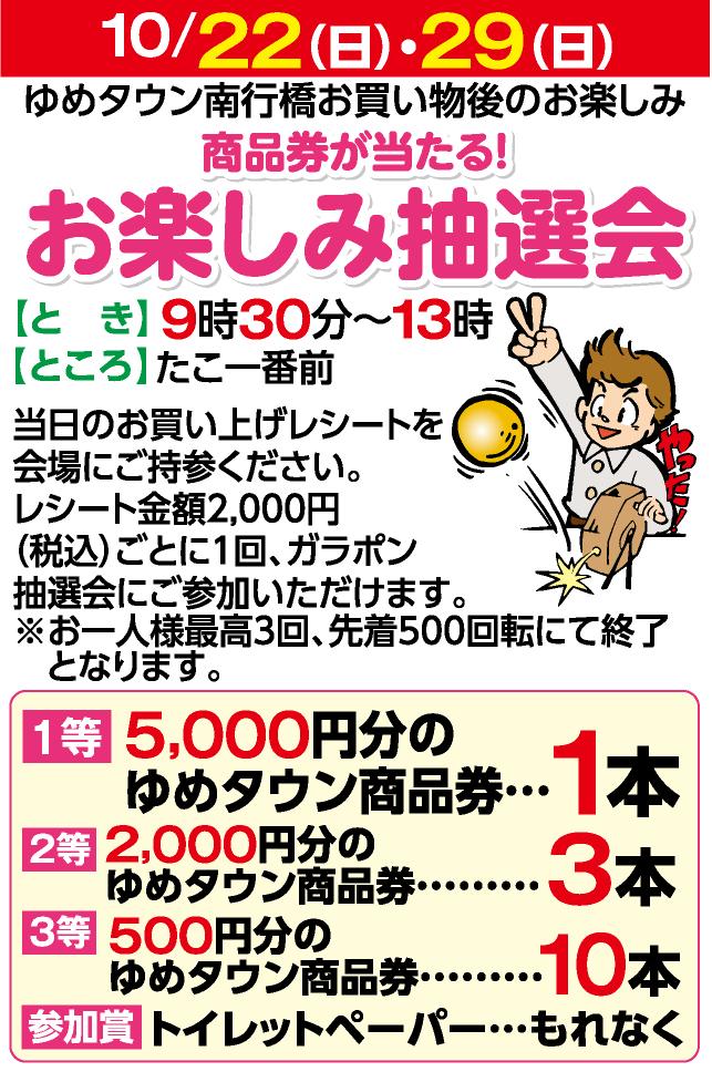 10/22・29お楽しみ抽選会