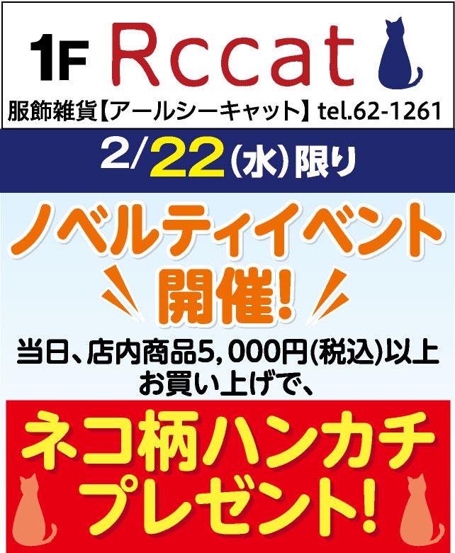 Rccat ノベルティイベント開催!