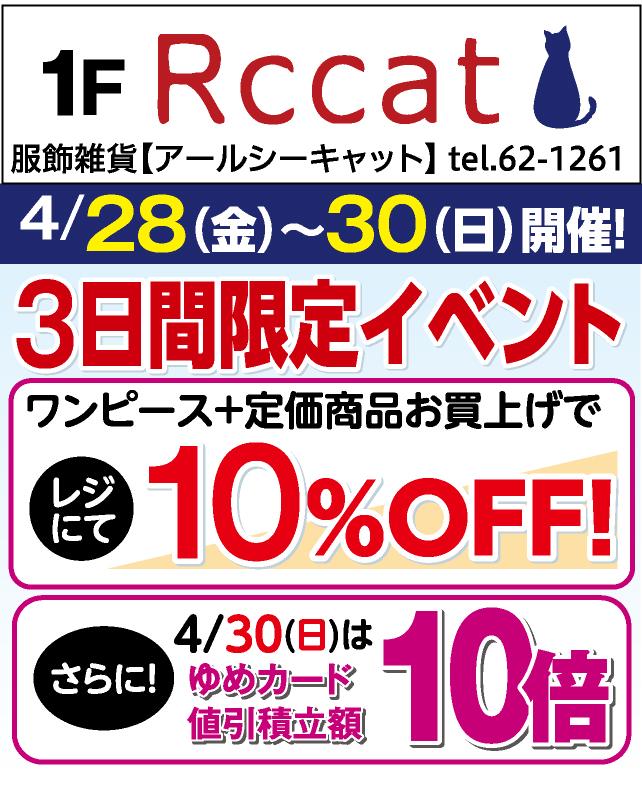 Rccat 3日間限定イベント