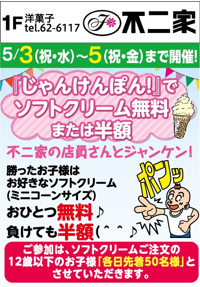 不二家 ソフトクリーム イベントお知らせ