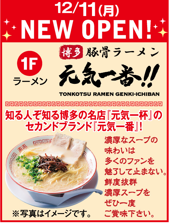 NEW OPEN! 元気一番!!