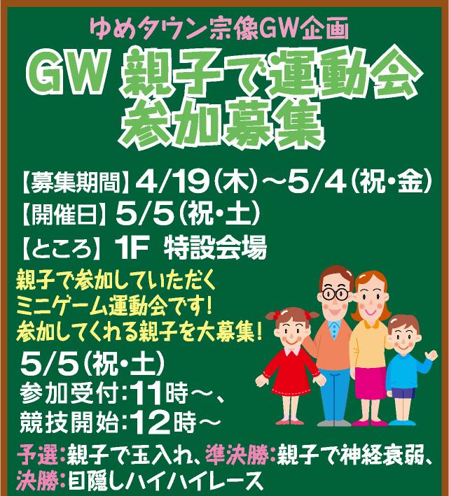 GW親子で運動会 参加募集
