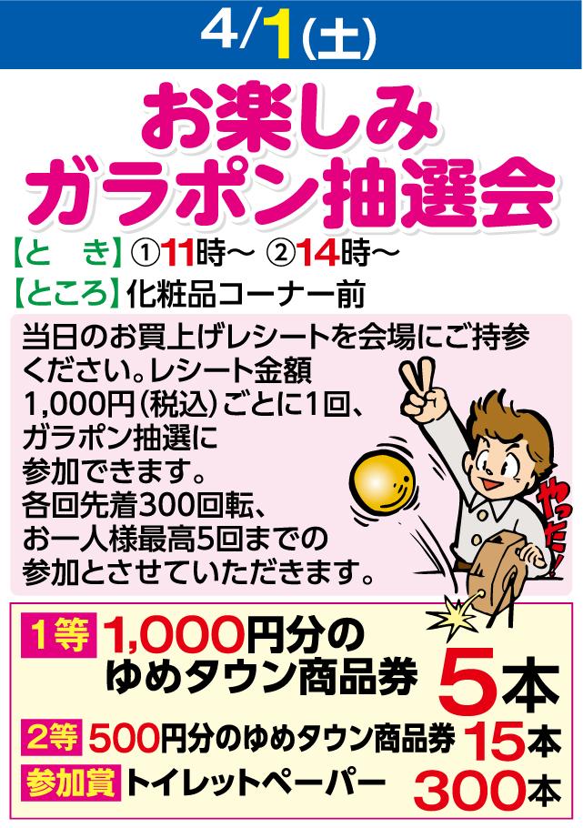 4/1お楽しみガラポン抽選会