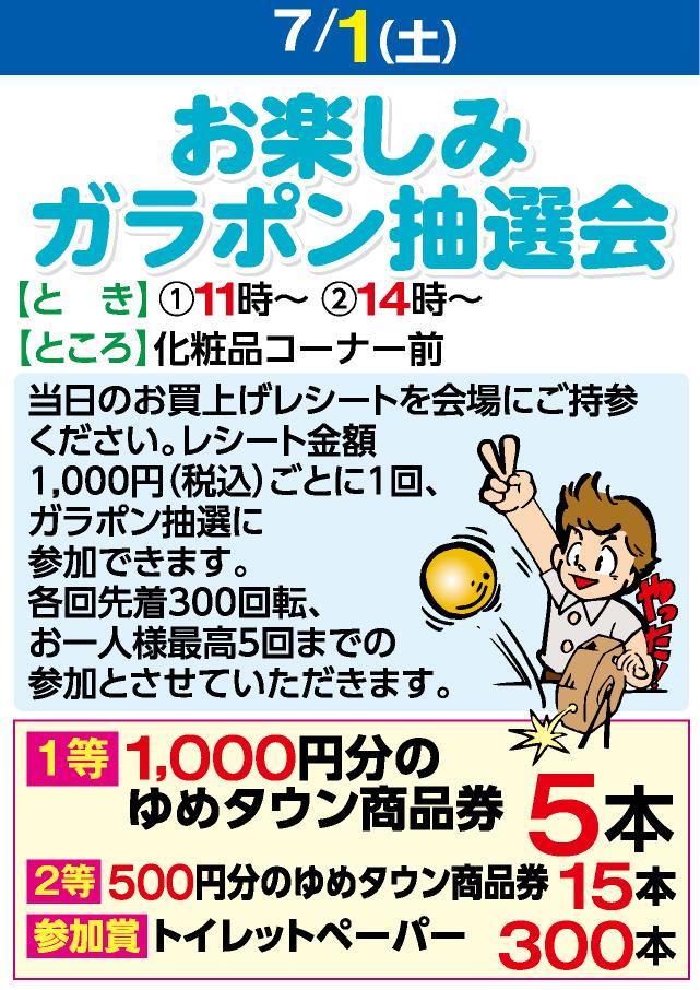 7/1お楽しみガラポン抽選会