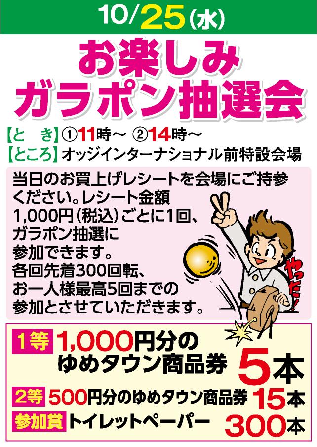 10/25お楽しみガラポン抽選会