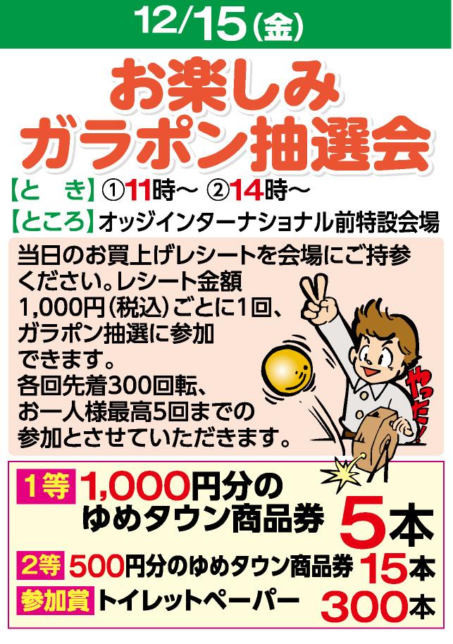 12/15お楽しみガラポン抽選会
