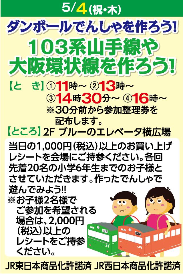 103系山手線や大阪環状線を作ろう!