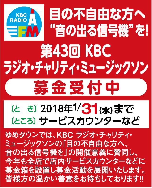 KBCラジオ・チャリティ・ミュージックソン