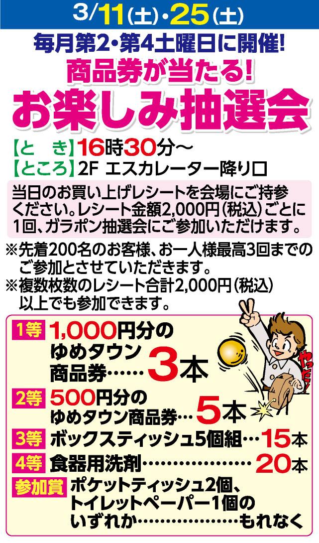 3/11・25お楽しみ抽選会