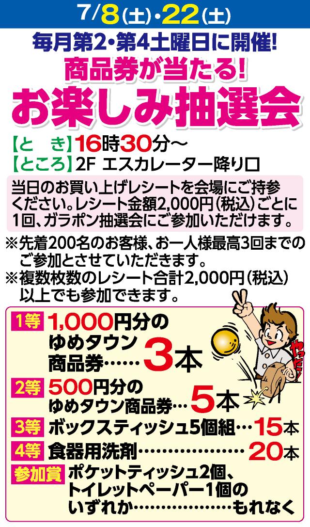 7/8・22お楽しみ抽選会