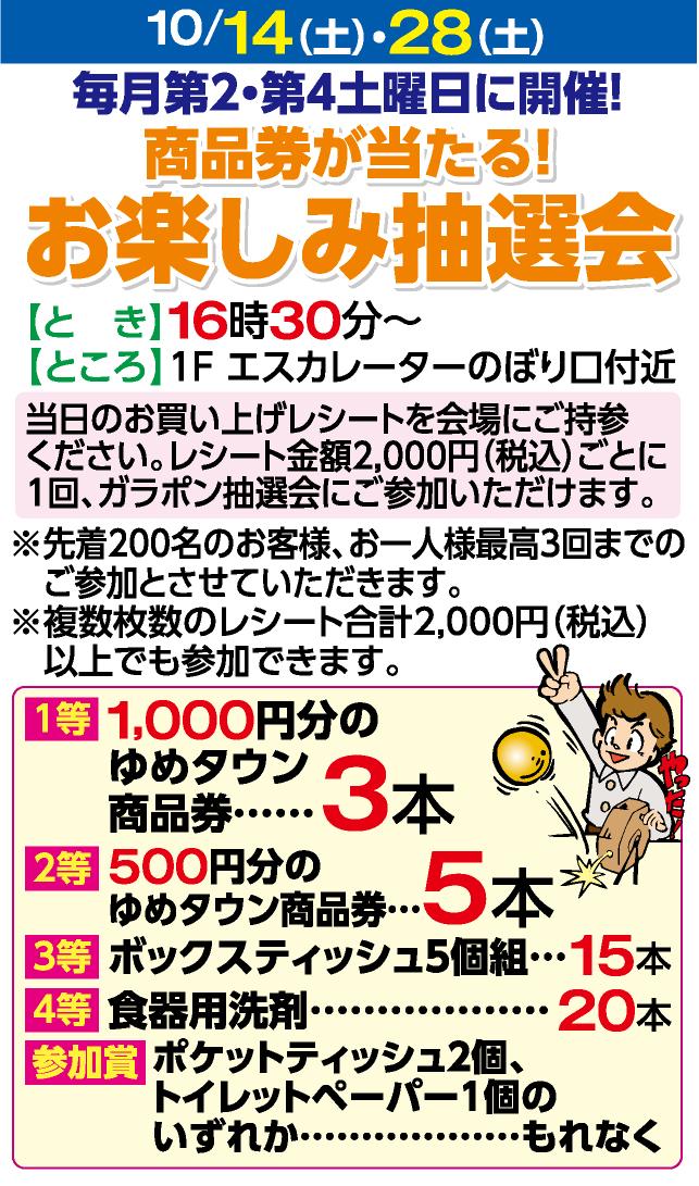 10/14・28お楽しみ抽選会
