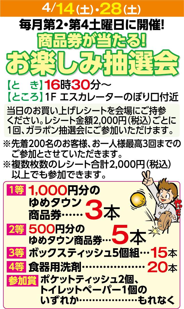 4/14・28 お楽しみ抽選会