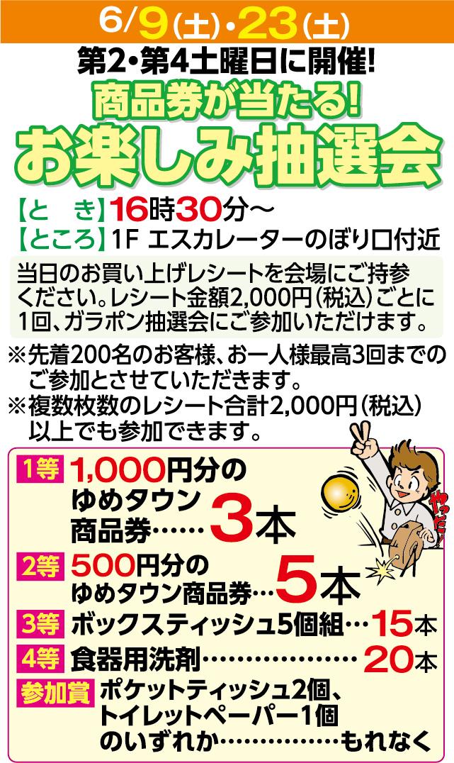 6/9・23 お楽しみ抽選会