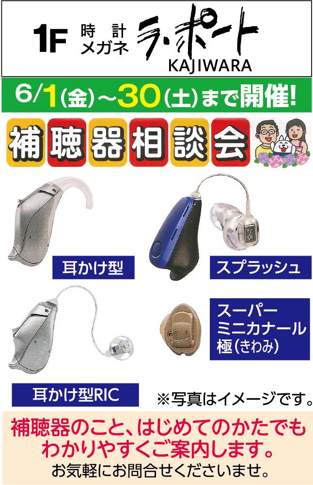 ラ・ポート 補聴器相談会