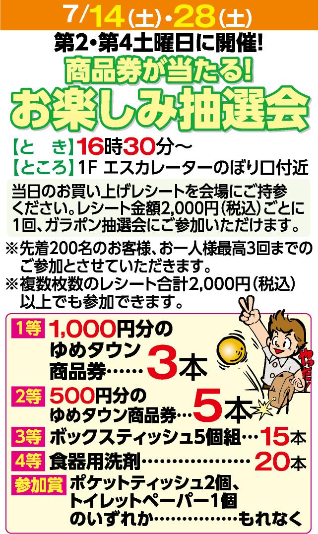 7/14・28 お楽しみ抽選会