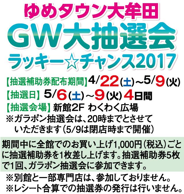 GW大抽選会