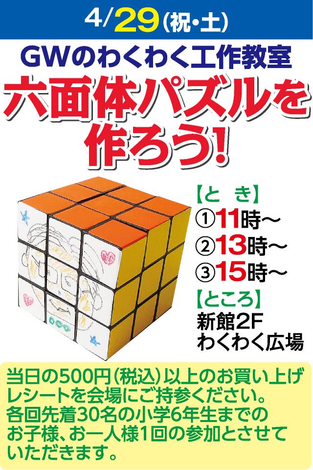 六面体パズルを作ろう!