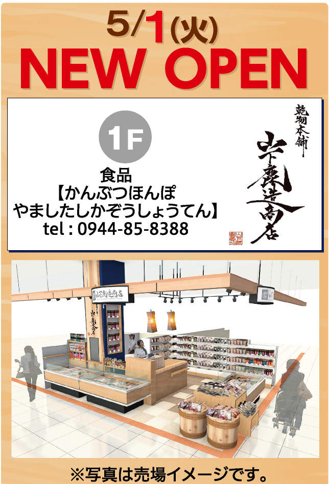 NEW OPEN! 山下鹿造商店