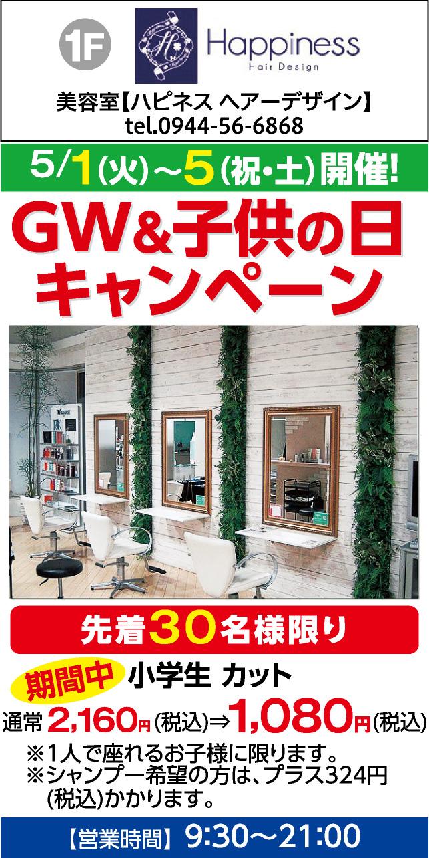 ハピネス ヘアーデザイン GW&子供の日キャンペーン