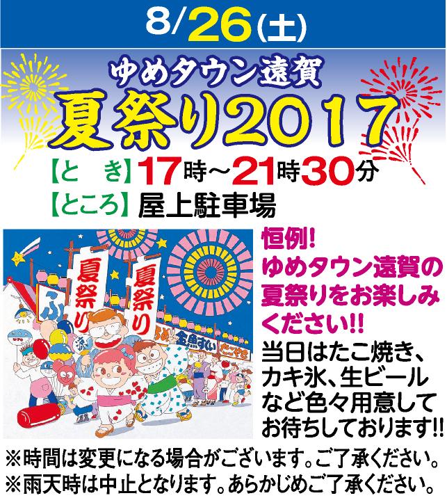 ゆめタウン遠賀 夏祭り2017