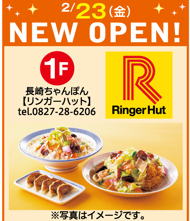 NEW OPEN! リンガーハット