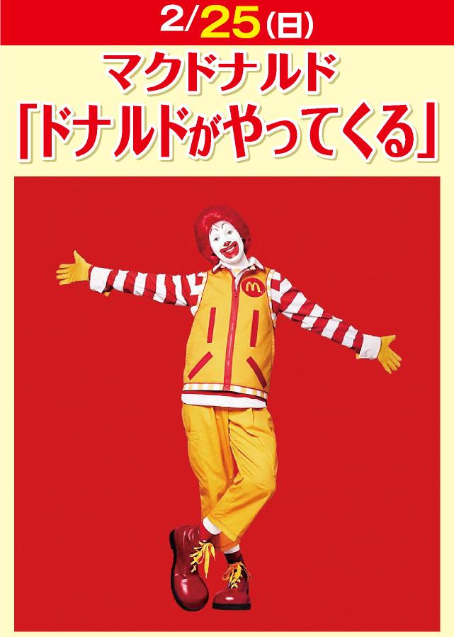マクドナルド「ドナルドがやってくる」