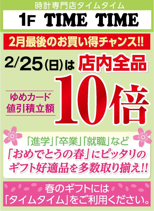 タイムタイム 2月最後のお買い得チャンス!