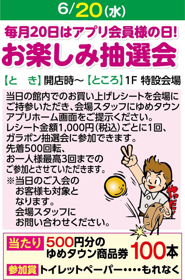 6/20お楽しみ抽選会