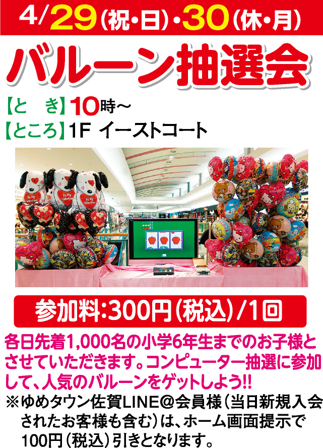 4/29・30バルーン抽選会