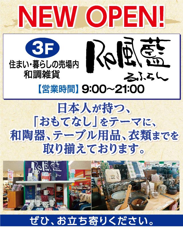 NEW OPEN! Re風藍