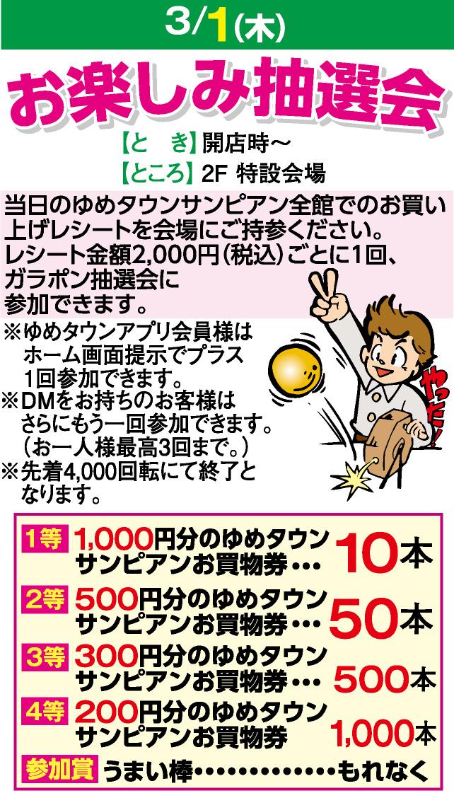 3/1お楽しみ抽選会