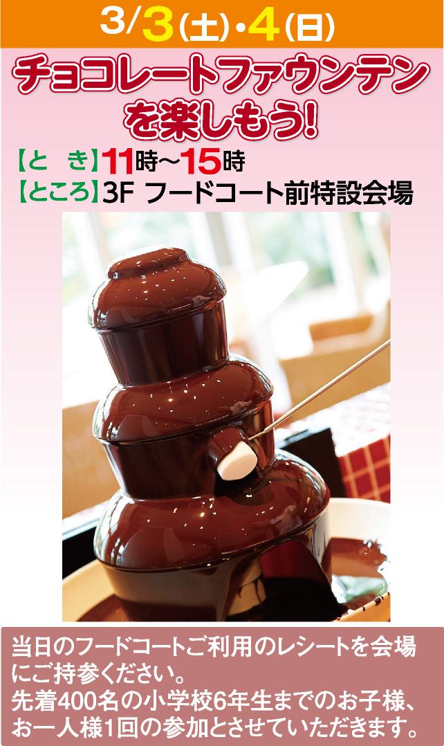 チョコレートファウンテンを楽しもう!