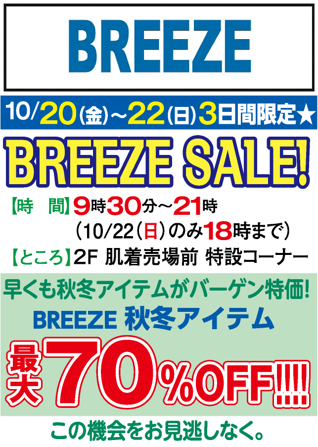 BREEZE SALE!