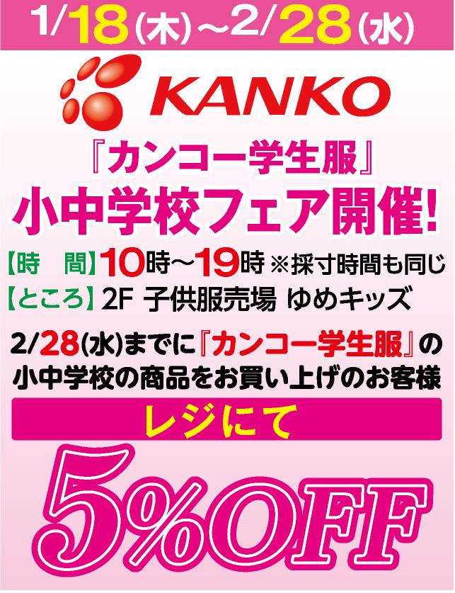 カンコー学生服 小中学校フェア開催!