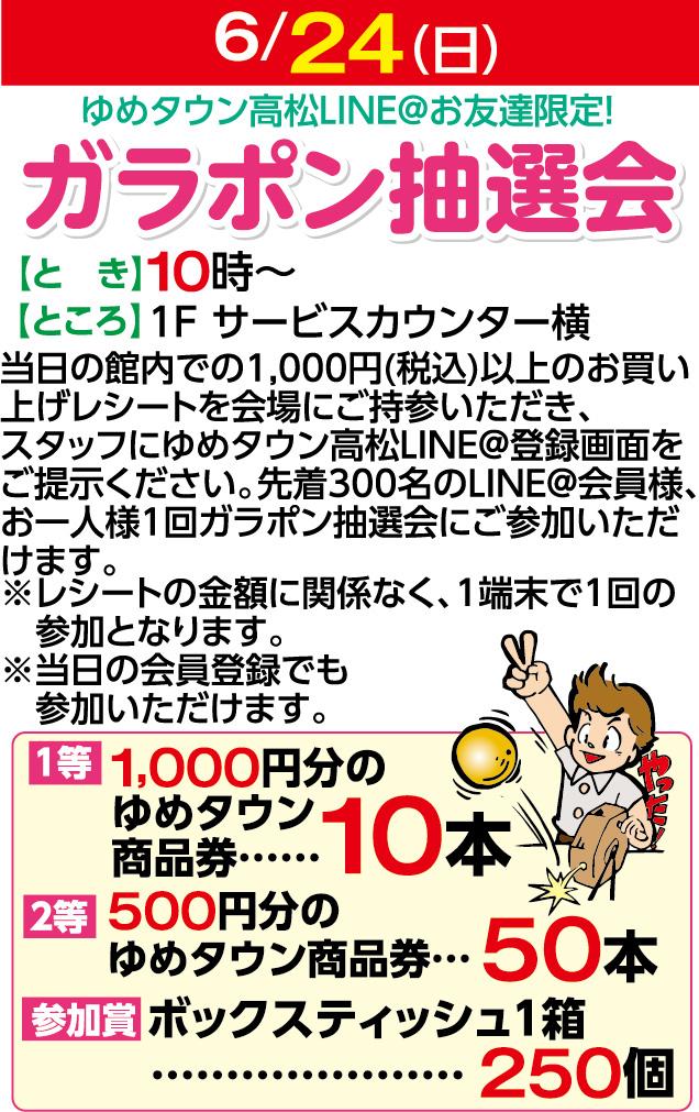 6/24ガラポン抽選会