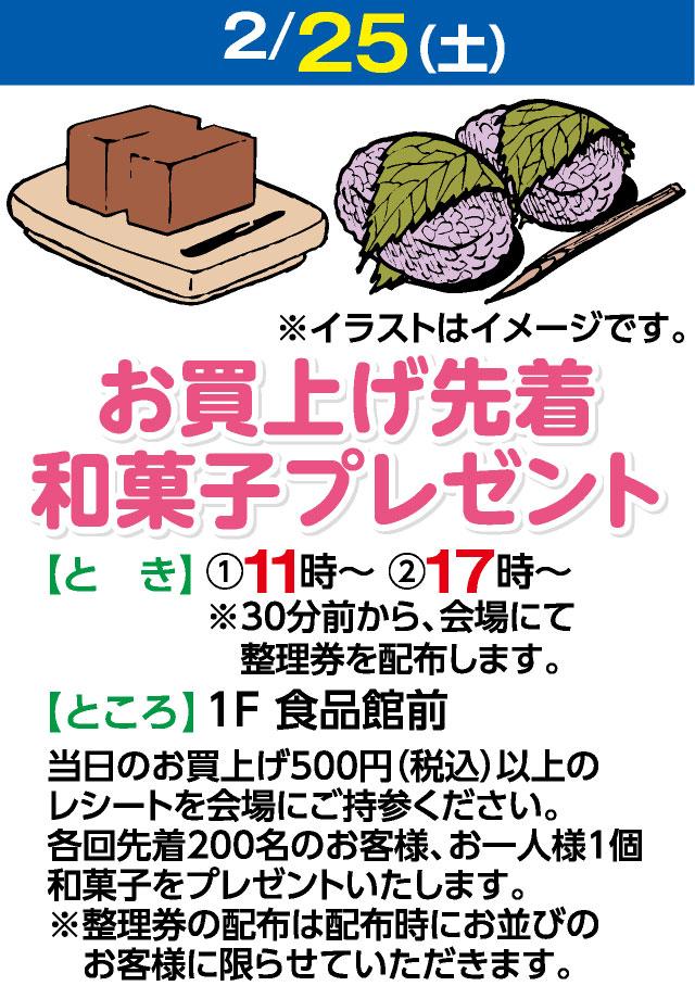 2/25お買上げ先着和菓子プレゼント