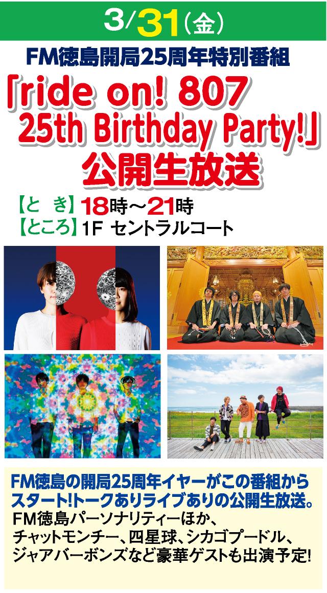 FM徳島開局25周年特別番組 公開生放送