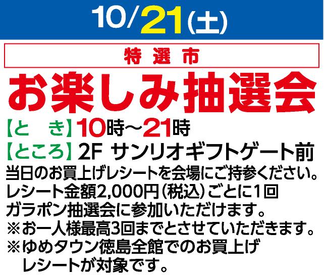 10/21特選市お楽しみ抽選会