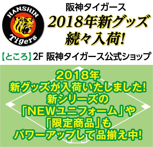 阪神タイガース2018年新グッズ続々入荷!