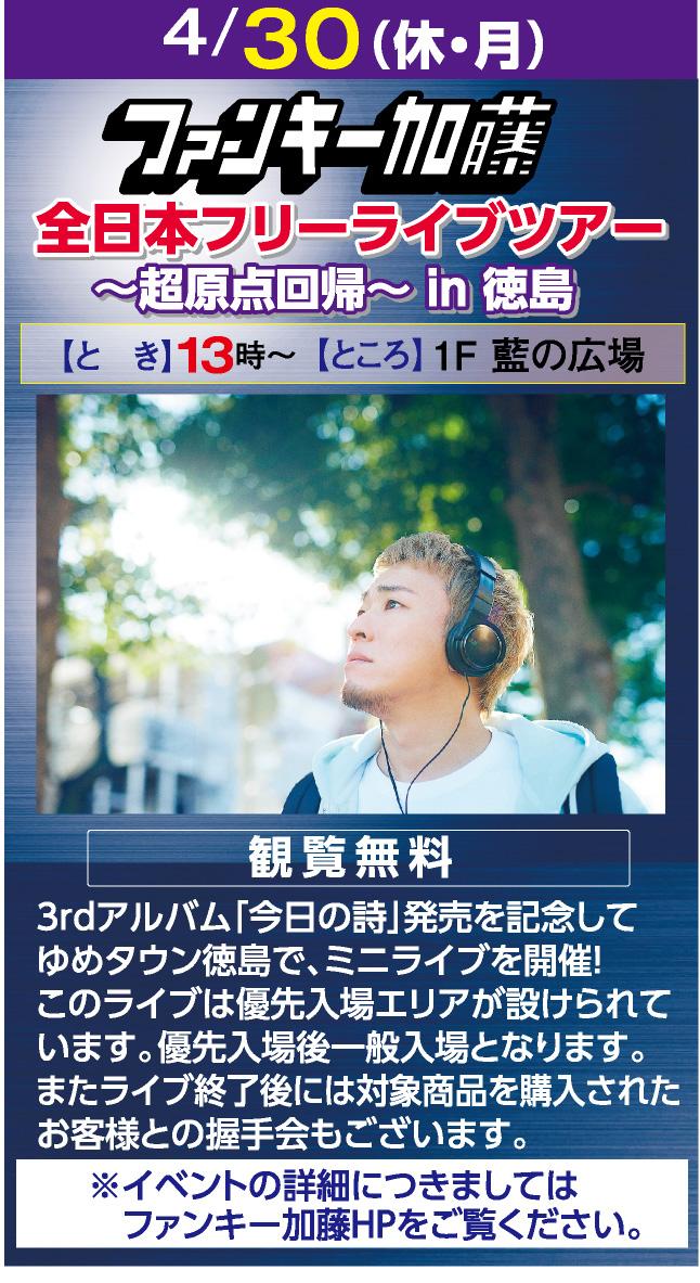 ファンキー加藤 全日本フリーライブツアー