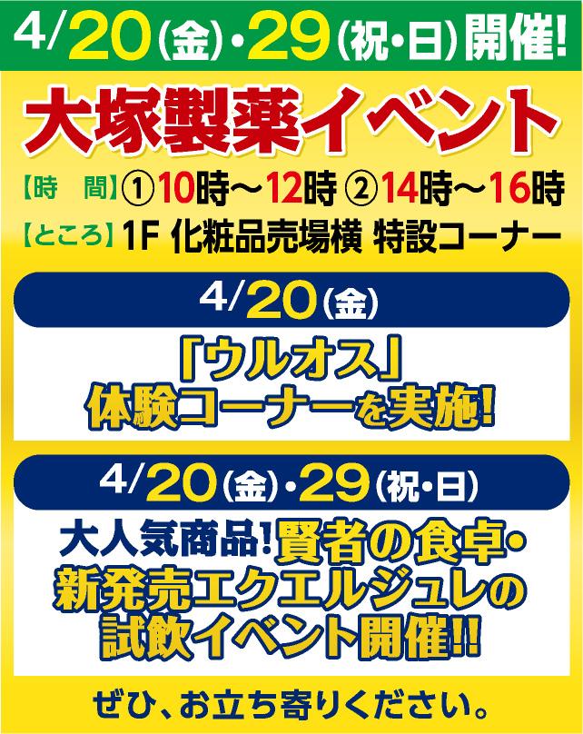 大塚製薬イベント