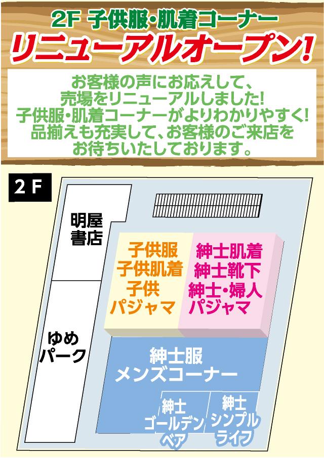 2F 子供服・肌着コーナー リニューアルオープン!
