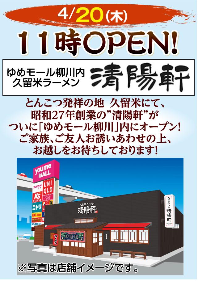 4/20OPEN! 清陽軒