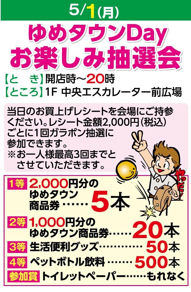 5/1ゆめタウンDayお楽しみ抽選会