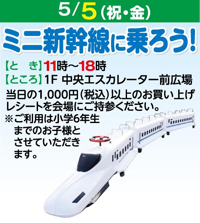 ミニ新幹線に乗ろう!