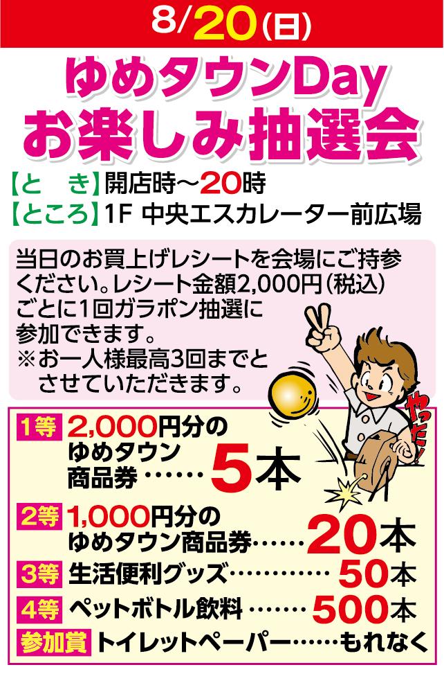 8/20ゆめタウンDayお楽しみ抽選会
