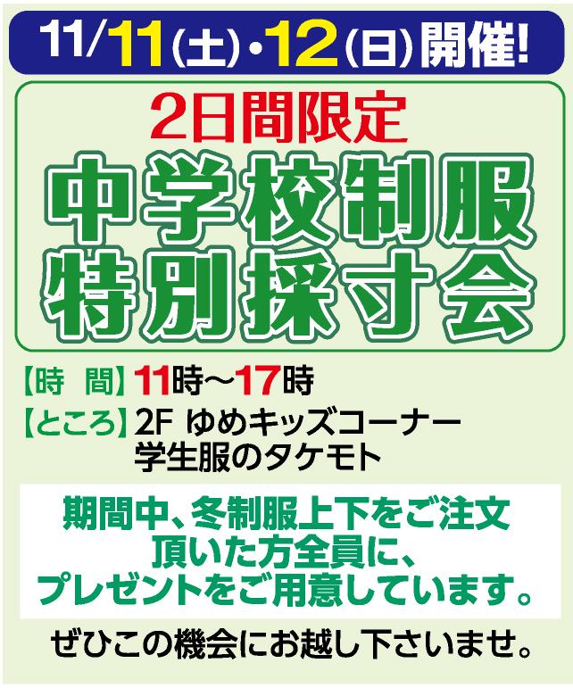 学生服のタケモト 中学校制服特別採寸会