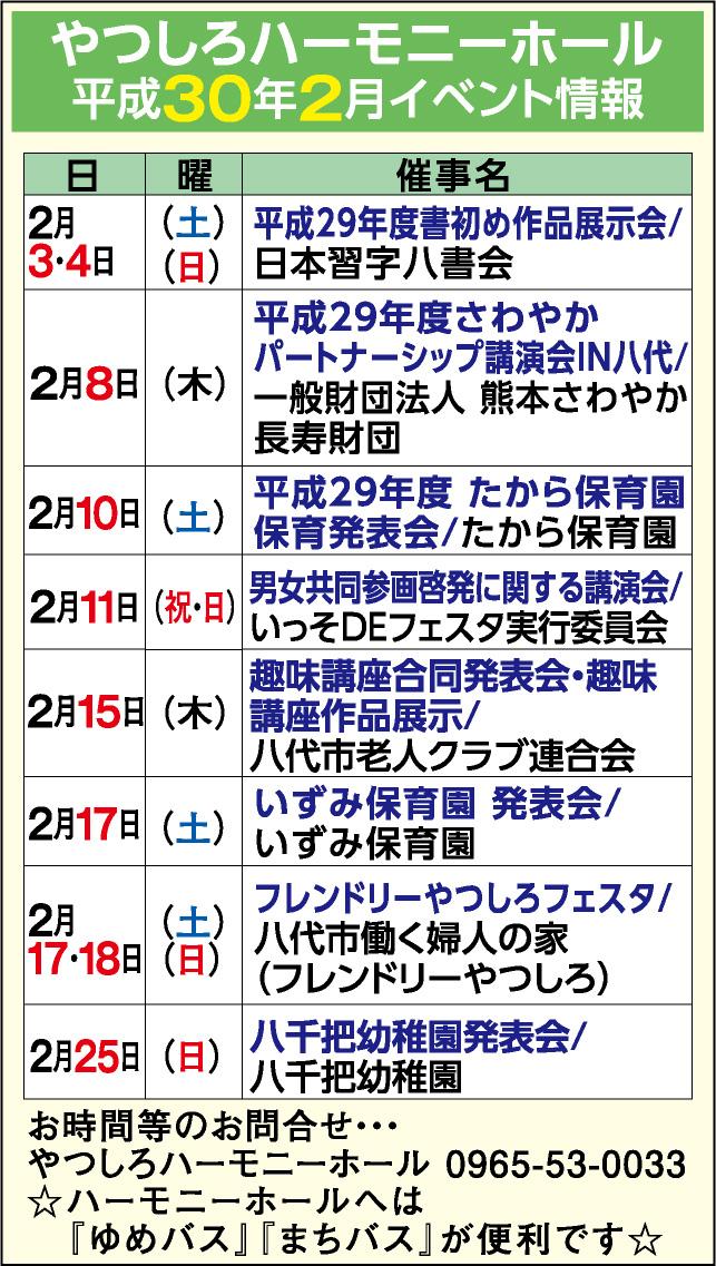 やつしろハーモニーホール2月イベント情報