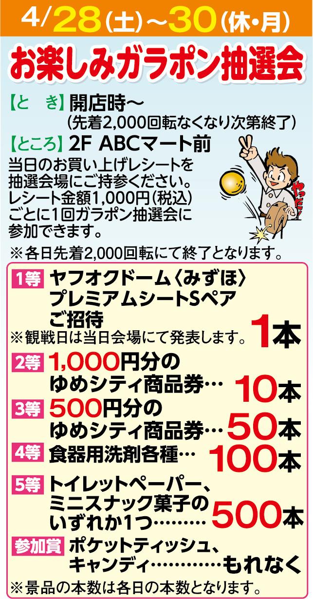 4/28~30お楽しみガラポン抽選会