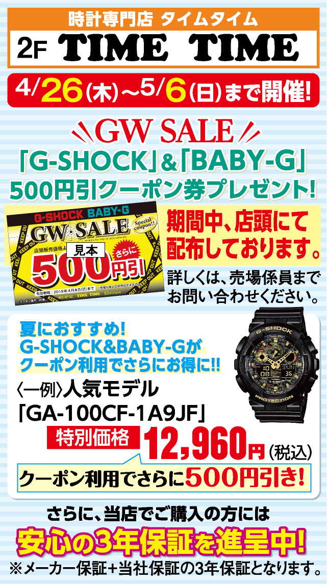 タイムタイム GW SALE